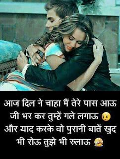 Aaj Dil Ne Chaha Me Tere Paas Aaau: Love Shayari In Hindi For Girlfriend