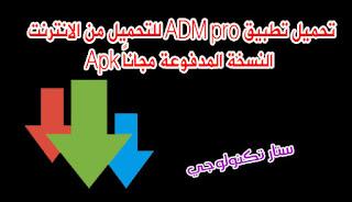 تحميل تطبيق ADM pro Apk لتنزيل الملفات من الانترنت مدفوع مجاناً للاندرويد 2018