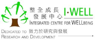 中心介紹 :  香港教育大學 I-Well 整全成長發展中心