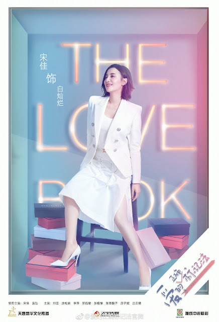 Song Jia The Love Book