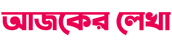 Ajker Lekha - Bangla Story And Bangla News