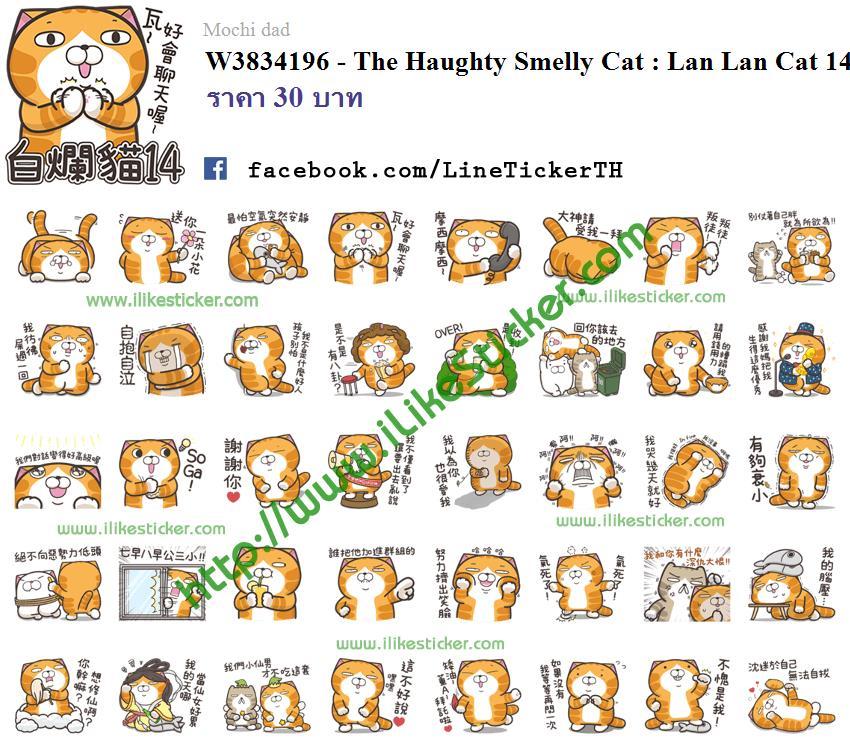 The Haughty Smelly Cat : Lan Lan Cat 14