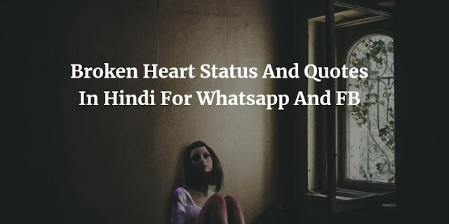 Broken Heart Status And Quotes In Hindi For Whatsapp And FB
