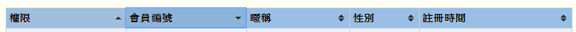 tablesorter-3.png-讓網頁表格能自動排序﹍TableSorter 安裝懶人包 (CDN)