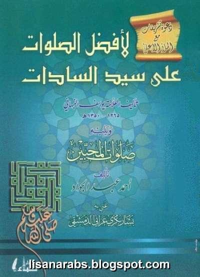 تحميل كتاب أفضل الصلوات على سيد السادات للنبهاني pdf