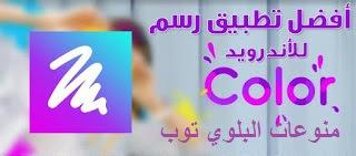 "تحميل تطبيق PicsArt Color Paint "" بيكس ارت كلر باينت"" احدث إصدار ، افضل برنامج رسم رقمي احترافي ، مجانا للاندرويد ,Download PicsArt Color Paint For Android, بيكس آرت كولور, تطبيق PicsArt Color Paint,تطبيق رسم,PicsArt,تحميل PicsArt Color Paint للاندرويد, تطبيقات الرسم الاحترافية للاندرويد, افضل برنامج رسم,رسم لوحات فنية"