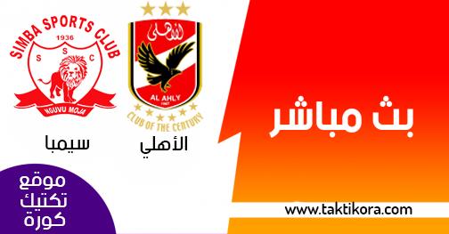 مشاهدة مباراة الاهلي وسيمبا بث مباشر لايف 02-02-2019 دوري أبطال أفريقيا