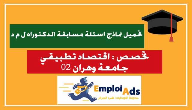 تحميل نماذج اسئلة مسابقة الدكتوراه ل م د تخصص اقتصاد تطبيقي جامعة وهران 02