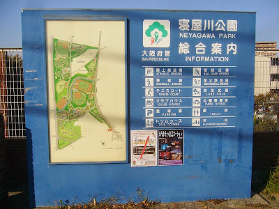 大阪府寝屋川市・寝屋川公園