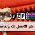 من هو الافضل لك ولحاسوبك :Zip7 vs WinRAR vs WinZIP (وبالبراهين والادلة العلمية)
