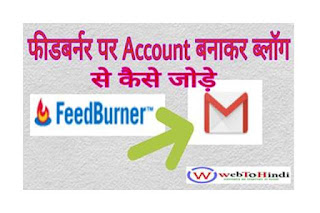 how to create feedburner account and setup feed address to blog
