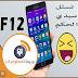"""تطبيق أندرويد مميز يقوم بدور F12 في الهاتف """" إخدع أصدقائك من اليوم """""""