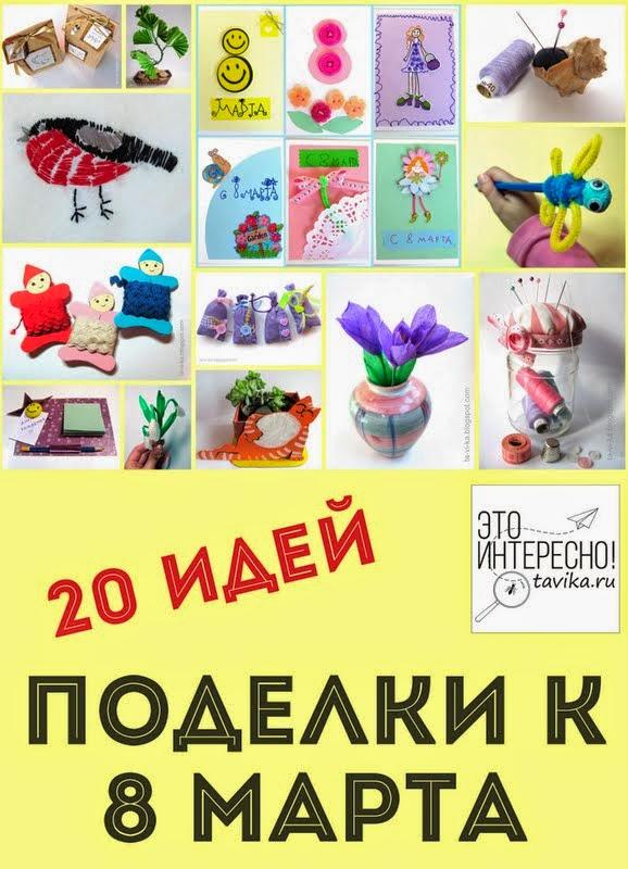 поделки на 8 марта в подарок женщинам