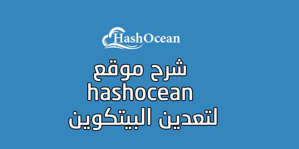 الشرح الكامل لأفضل موقع لتعدين البيتكوين HashOcean والحصول على هدية التسجيل