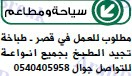 ظائف وسيط الرياض - موقع عرب بريك