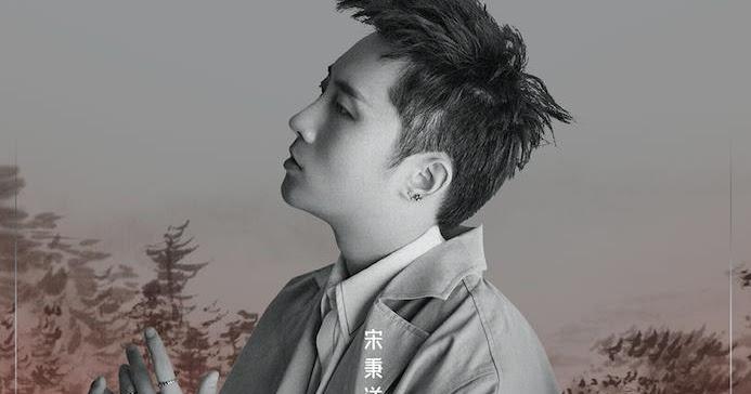 我的小蝴蝶: [Lyric] Song Bingyang (宋秉洋) – Avenida ave bermellón (朱雀街. Zhu Que Jie) [Hanzi + Español]