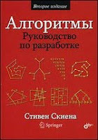 книга Стивена Скиена «Алгоритмы. Руководство по разработке»