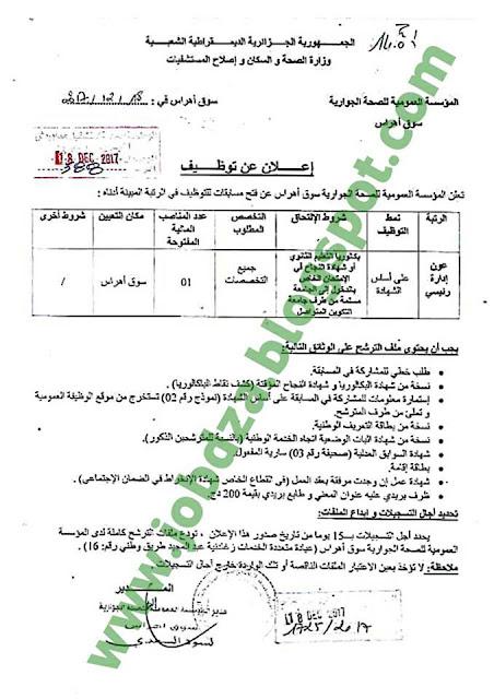 إعلان توظيف المؤسسة العمومية للصحة الجوارية ولاية سوق أهراس