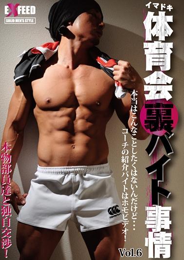 Athletes Hidden Part-Time Jobs Vol 6 – イマドキ体育会裏バイト事情 vol.6