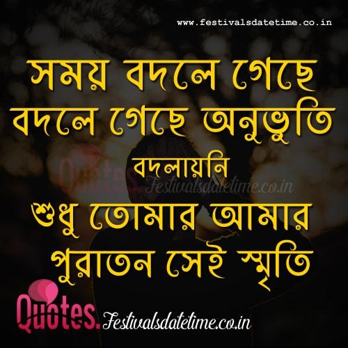 WhatsApp Bangla Very Sad Love Status Download