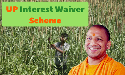 UP Interest Waiver Scheme