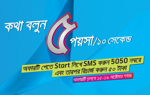 Grameenphone-5paisa-10Sec-To-GP-24Hour-15-19-Oct