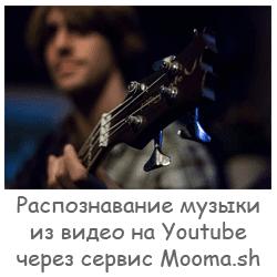 как узнать музыку из видео на ютубе?