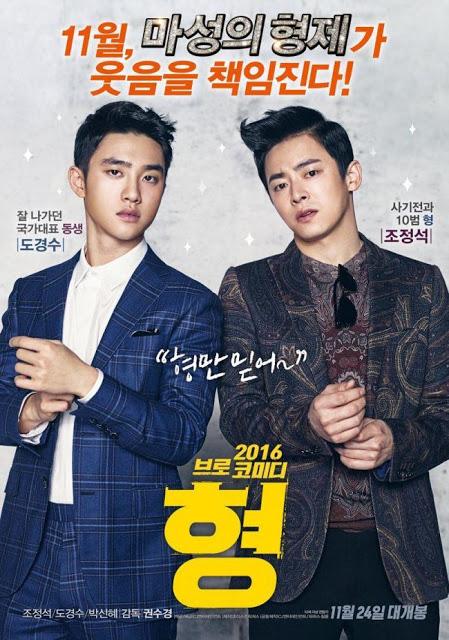 ترجمه | فيلم كيونغسو Hyung Movie - My Annoyin Brother كامل