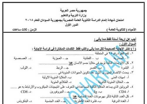 اجابة امتحان السودان فى الأحياء ثانوية عامة 2018 – للأستاذ حسن محرم
