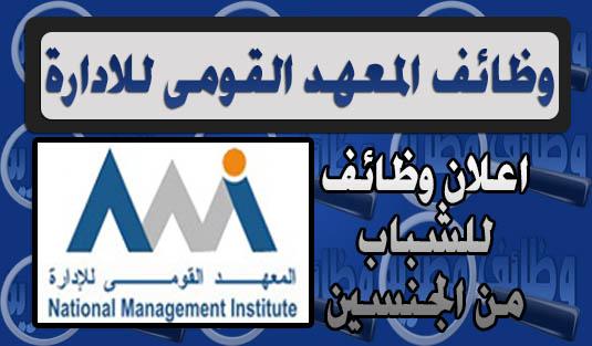 وظائف المعهد القومى للادارة 2016