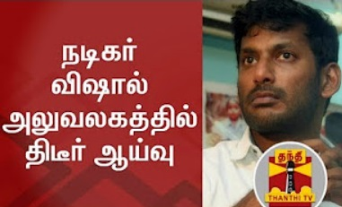 GST Intelligence Team conducting Raid at Vishal Premises | Thanthi Tv