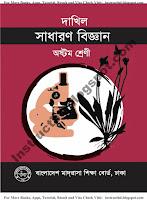BMEB Dakhil Class Eight Sadharon Biggan