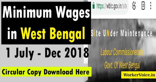 Minimum Wages in West Bengal 2018 Notification PDF किसको कितना मिलेगा