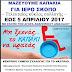 Μέχρι 5 Απριλίου 2017 η συλλογή πλαστικών καπακιών στο Ναύπλιο από την δράση του Γ. Λυσίκατου & Π. Τούμπα για το 6ο αναπηρικό αμαξίδιο.