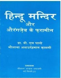 hindu-mandir
