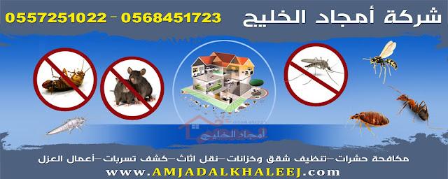 شركة مكافحة الحشرات بالمدينه المنوره 0568451723| امجاد الخليج