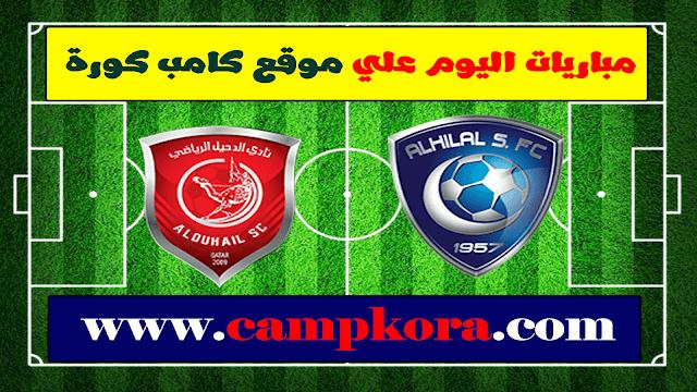 نتيجة مباراة الهلال والدحيل اليوم الإثنين 20-05-2019  دوري أبطال اسيا