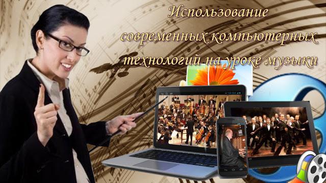 """Ирина Горячева блог """"Ступени совершенствования"""" Использование современных компьютерных технологий на уроке музыки"""