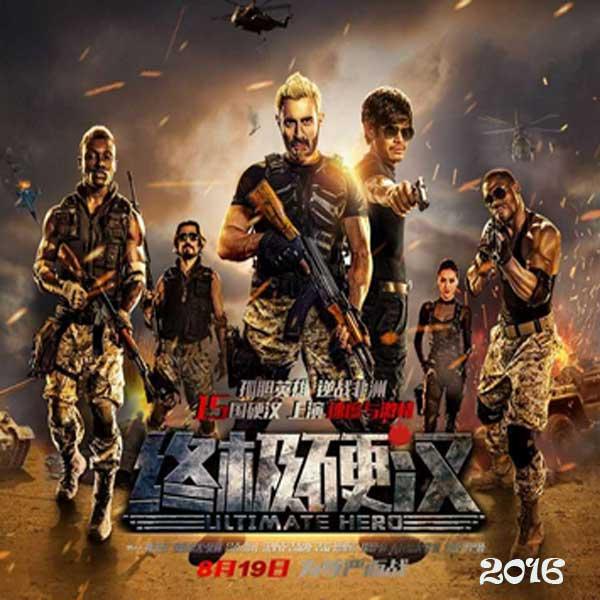 Ultimate Hero, Film Ultimate Hero, Ultimate Hero Synopsis, Ultimate Hero Trailer, Ultimate Hero Review, Download Poster Film Ultimate Hero 2016