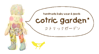 cotric garden* (コトリックガーデン)
