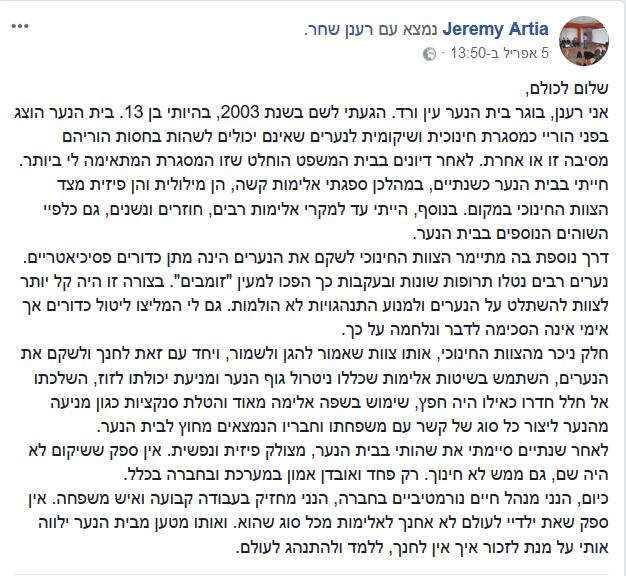 מתוך דף פייסבוק של Jeremy Artia , 05.04.2018 , על בית הנער עין ורד