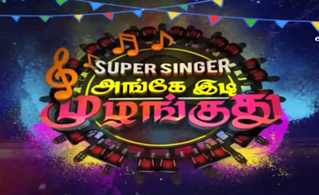 Super Singer Ange Idi Muzhangudhu 06-10-2018 Vijay TV