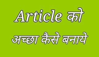 Article writing in hindi