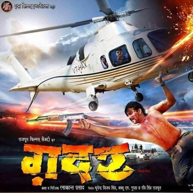 Gadar Top 10 Bhojpuri Movies 2016 zee wiki