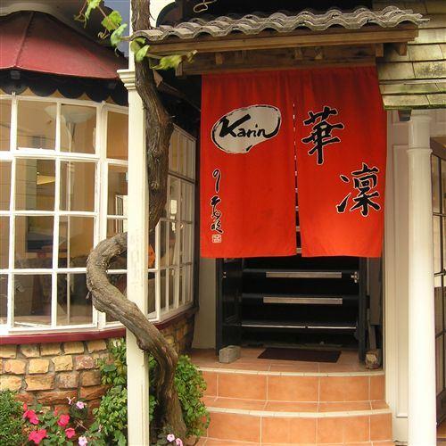 Karin Restaurant In Vancouver