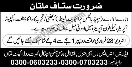 Latest Jobs in Speed Bikes Pvt Ltd Accountant, Computer Operator & Other