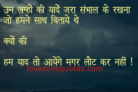 The 95 Best Romantic Love Quotes In Hindi What S App Status Love