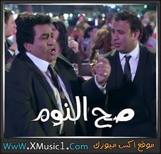 تحميل اغنية صح النوم لـ احمد عدوية و محمود الليثى - 2018