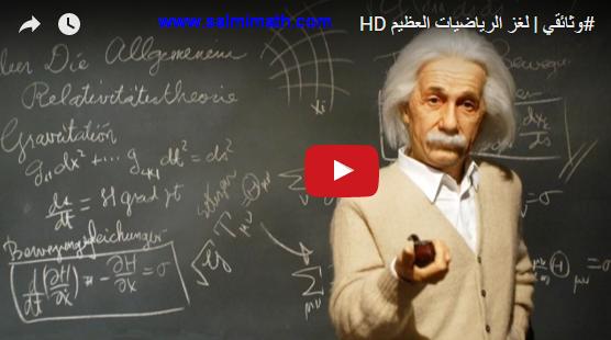لغز الرياضيات العظيم HD