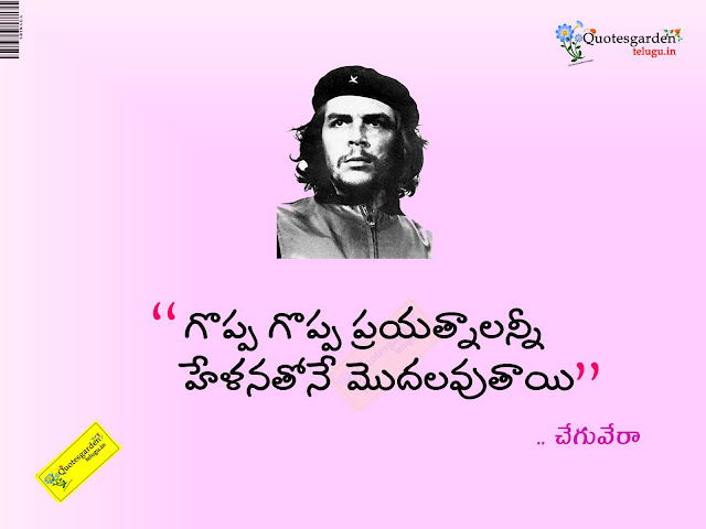 Best Inspirational Quotes - Best Inspirational Telugu Quotes - Inspirational Telugu Quotes - Best Telugu quotes